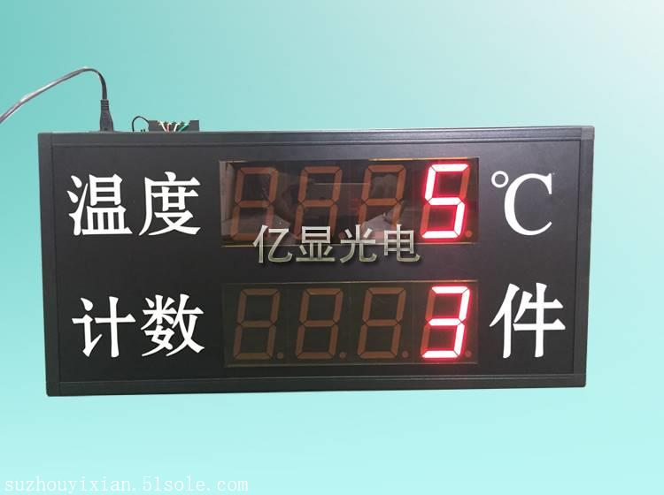 厂家定制LED显示屏 电子时钟 温湿度看板 生产管理看板 噪音看板