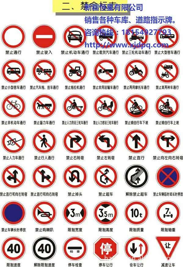 新疆标志牌厂家批发警示标志牌