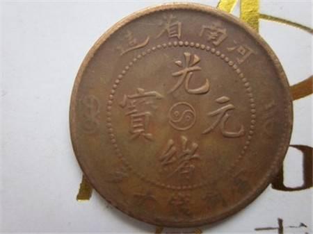 国内光绪铜币征集私下交易权威公司