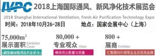 2018上海空气净化器展