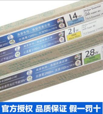 飞利浦经济型节能双端荧光灯管T5日光灯灯管TL-5 14W21W28W 正品