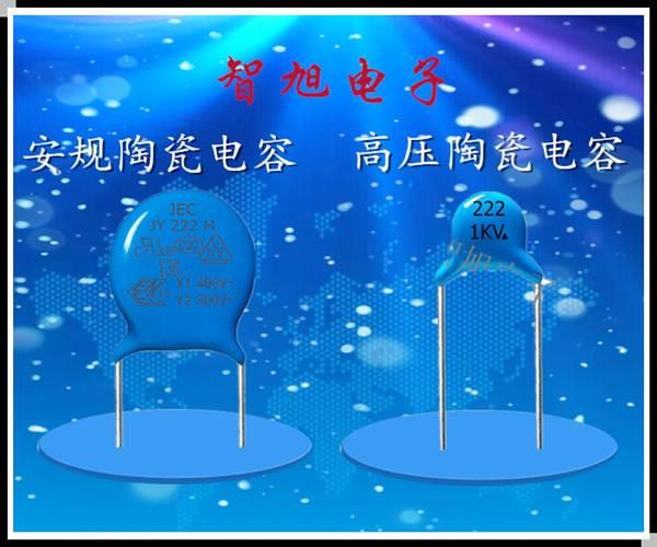 高压陶瓷电容与安规陶瓷电容的区别