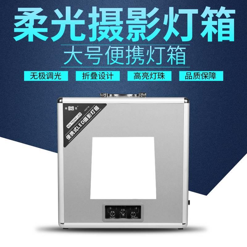 南冠T6240新一代LED專業攝影燈箱 靜物攝影棚攝影燈套裝