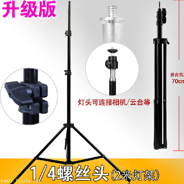 加強版70-200CM高強度鋁合金燈架