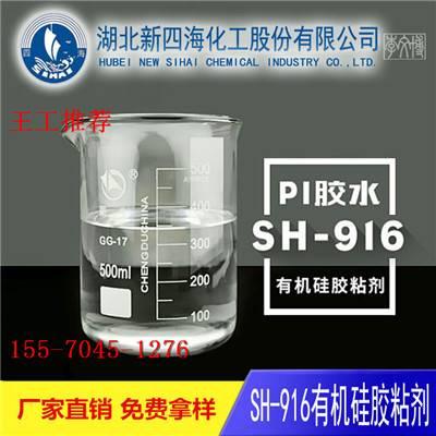厂家直销 哪家有机硅树脂可以做耐800度高温漆