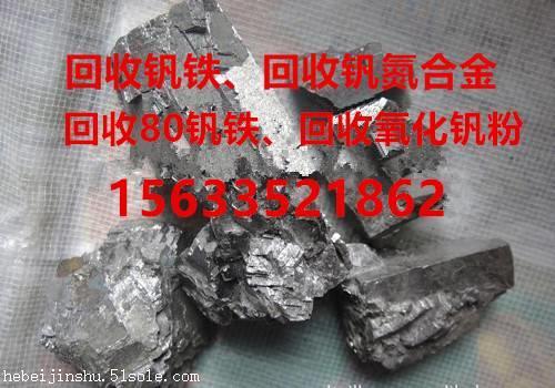 收购钒铁,攀枝花回收钒铁,全国收购钒氮合金-