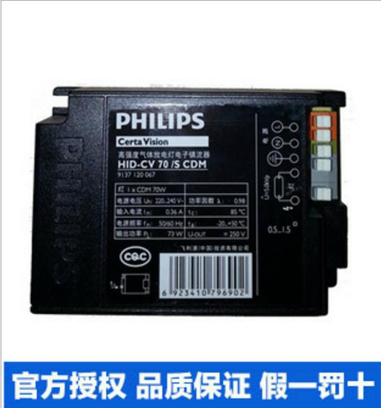 飞利浦镇流器 陶瓷金卤灯专用型电子镇流器 HID-CV 35W 70W