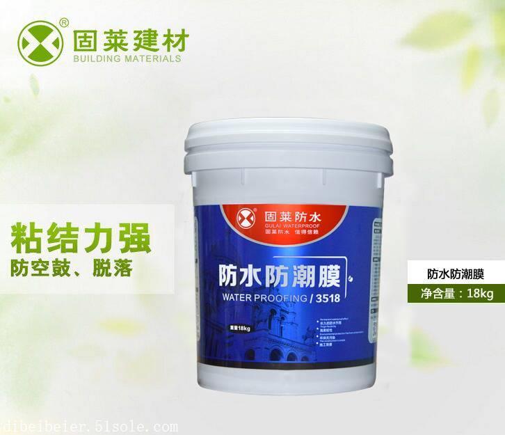 防水涂料厂家哪家好 品牌防水涂料厂家 固莱防水涂料厂家