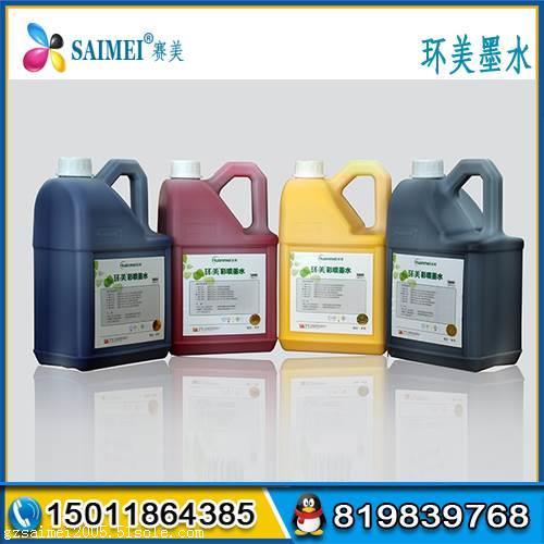 星光1024 25PL环保溶剂墨水