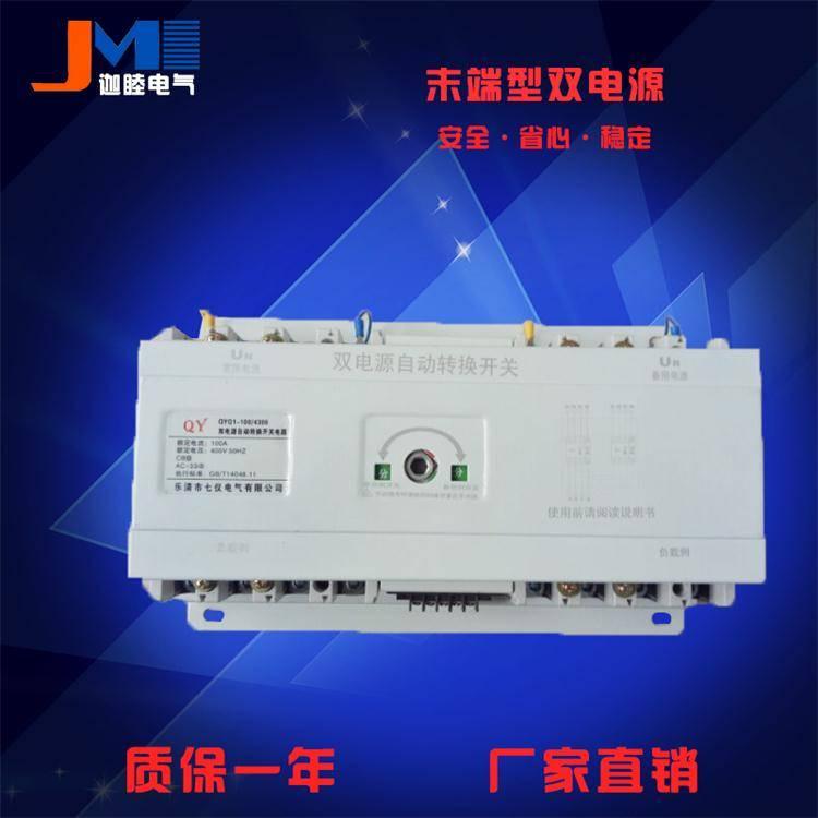 直销JMQ3A-100/4双电源自动转换装置 末端型 4极