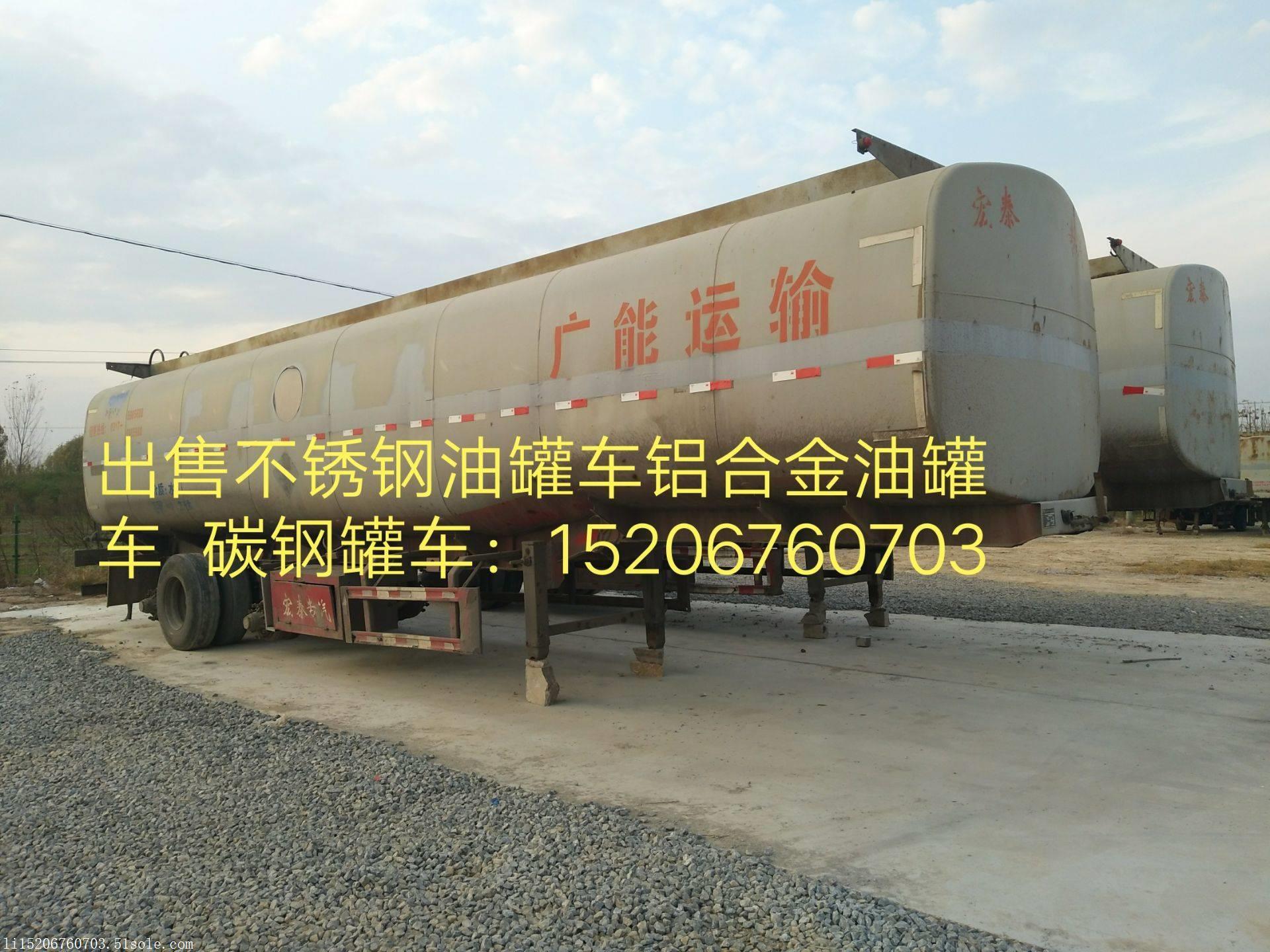 二手半挂油罐车 槽罐车 山东济宁专业出售点做全新油罐车库存油罐