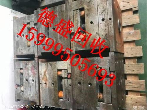 东莞废旧钢模具回收厂家