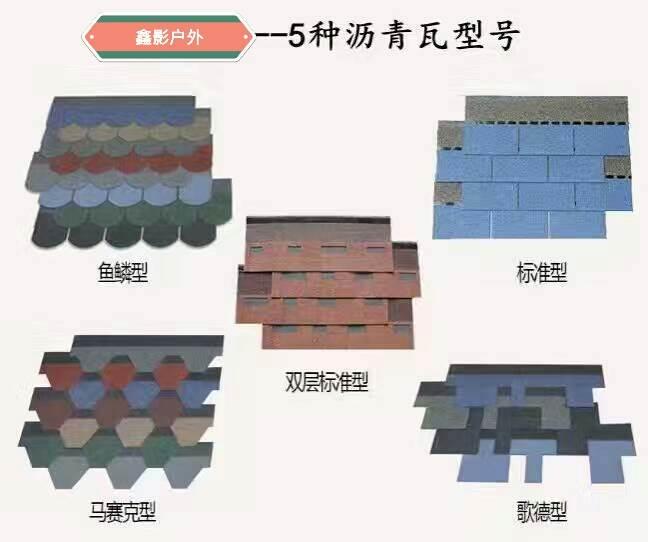 杭州鑫同飞沥青瓦施工 玻纤瓦  沥青瓦