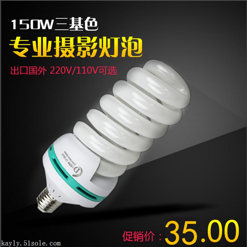廠家直銷150W大功率全螺旋-加亮專業攝影燈泡攝影棚補光燈攝影器