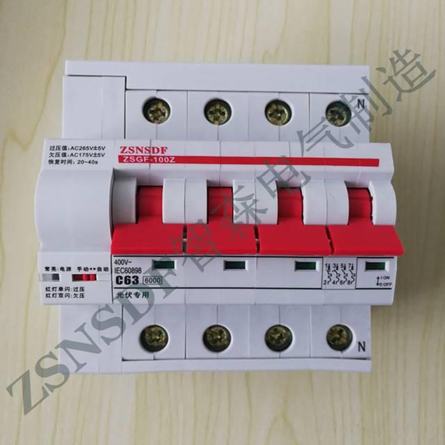 智森制造光伏分布式并网发电系统自动重合闸断路器