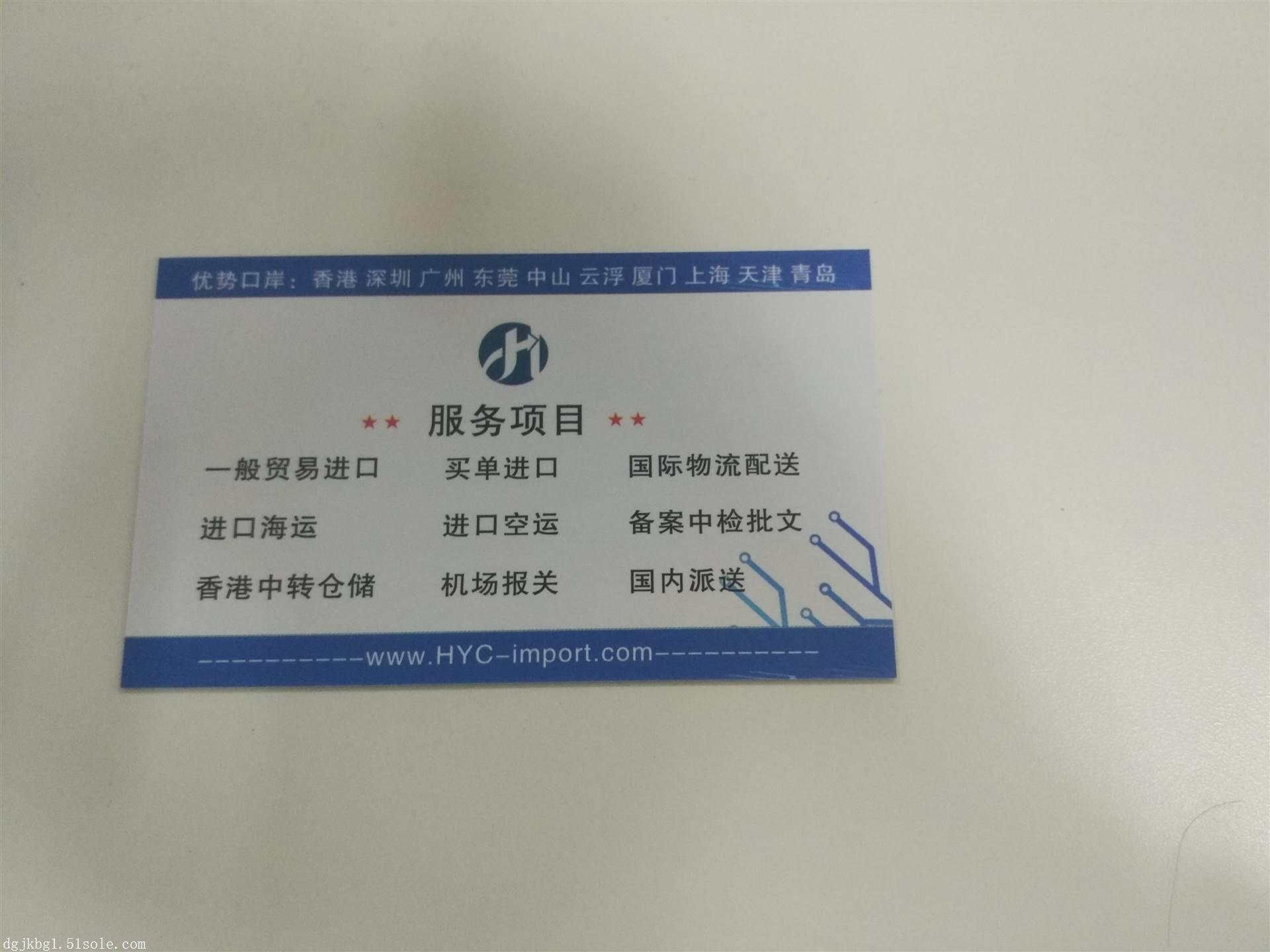进口日本精密仪器实力报关公司