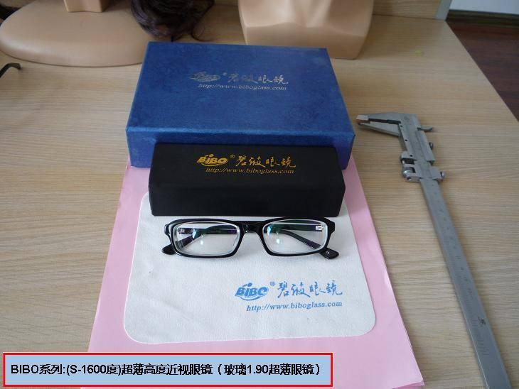 1000度近视高度超薄眼镜(-1600)