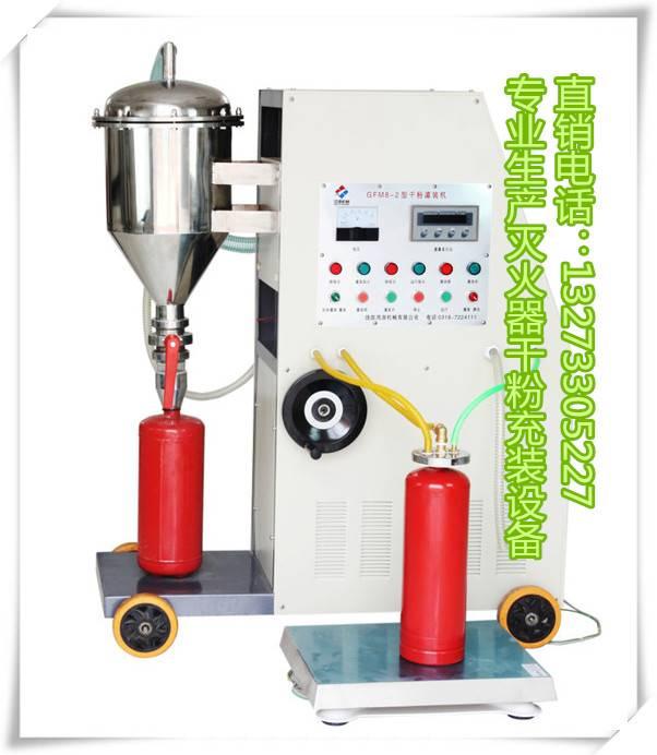 衡水瑞隆专业生产干粉灭火器灌装设备批发