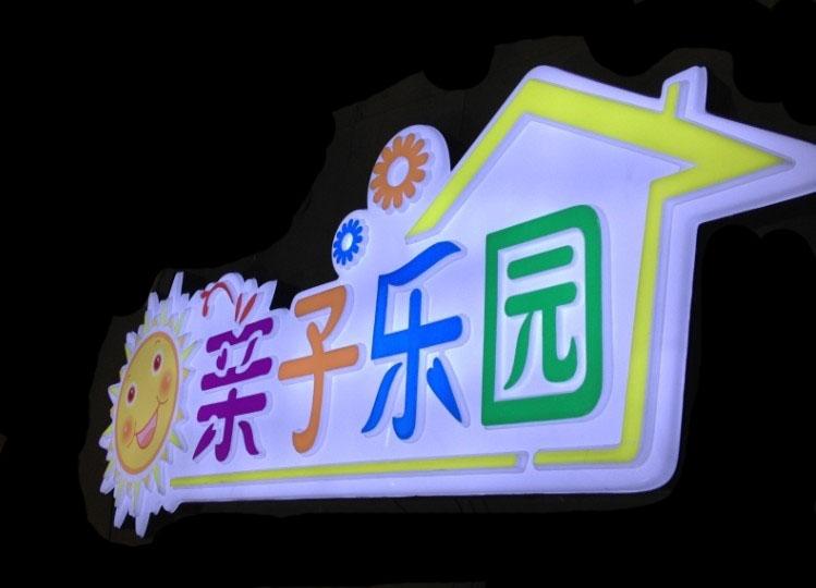 西安厂家专业制作吸塑灯箱