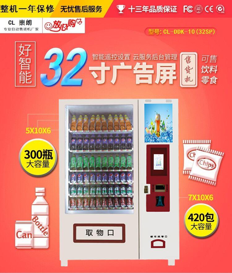 零食百货自动售货机 自动售货机自动贩卖