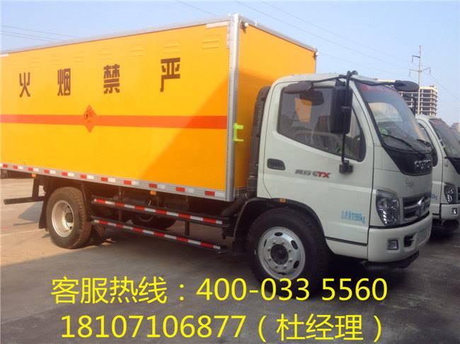 福田奥铃7.3吨爆破器材运输车价格,厂家直销