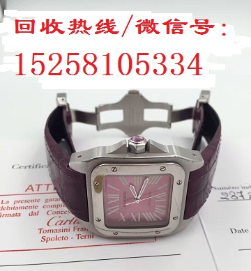 温州二手表上门回收店