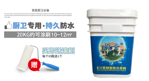 潮州保合K11柔韧型防水涂料招商加盟