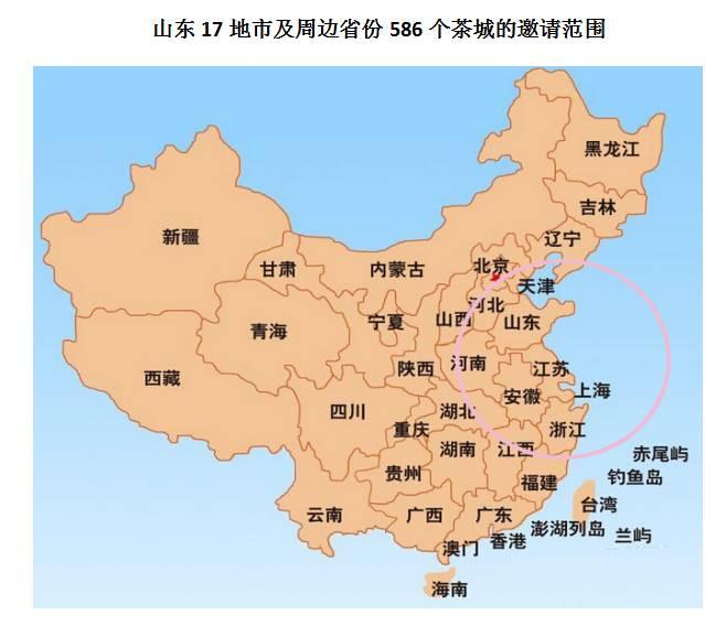 2018第17届山东省茶文化博览交易会暨紫砂艺术节