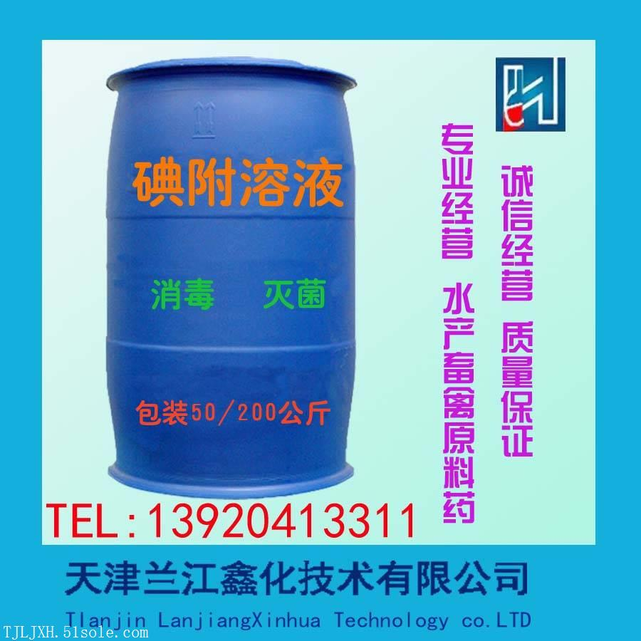 碘附溶液 消毒杀菌 兰江鑫化生产供应