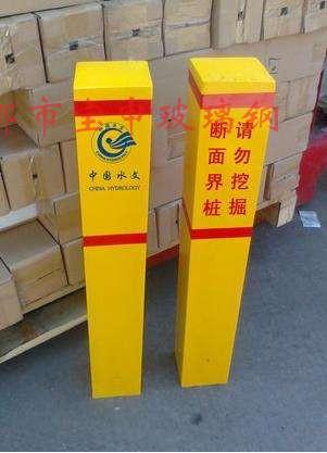 厂家热销优质玻璃钢电力标志桩frp标志桩
