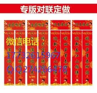 厂家印刷春节福字广告宣传印刷定做大福字春联对联印刷定做