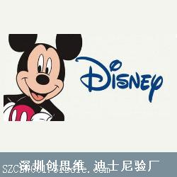 Disney迪士尼验厂审核项目