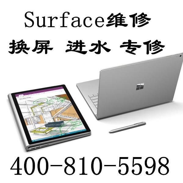北京微软surface售后服务网点专业维修