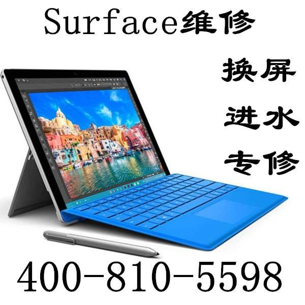 surface维修划痕北京surface维修中心