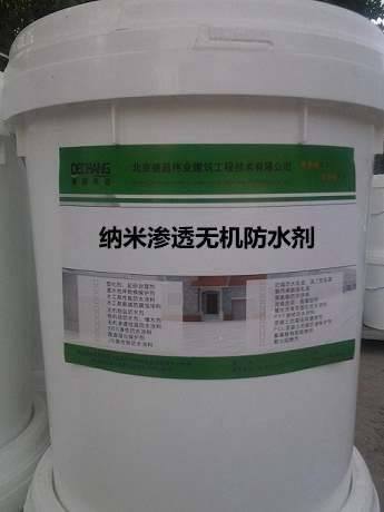 渗透结晶型外墙防水剂 纳米渗透无机防水剂