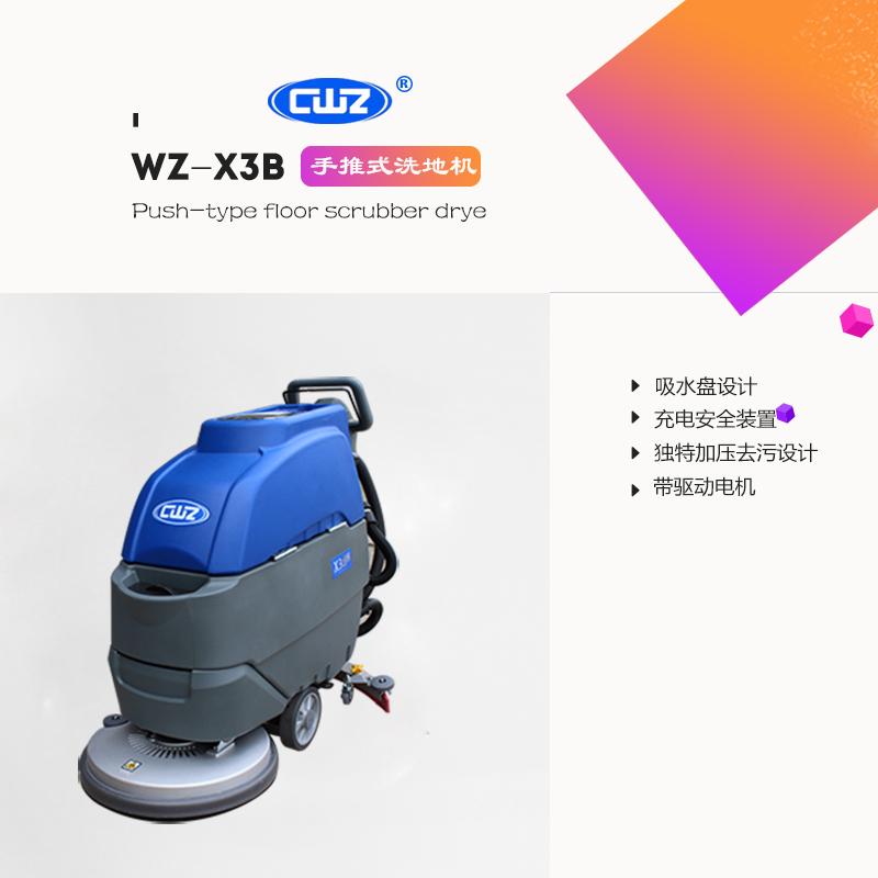 威卓洗地机手推式全自动洗地机WZ-X3B