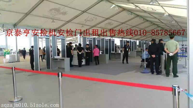 北京厂家安检机安检门出租出售-京泰亨安检设备