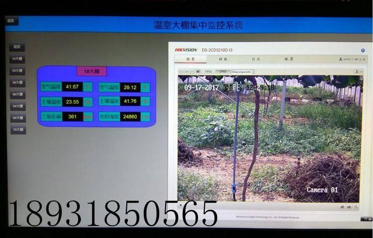 智能温室控制系统无线远程温湿度测控系统