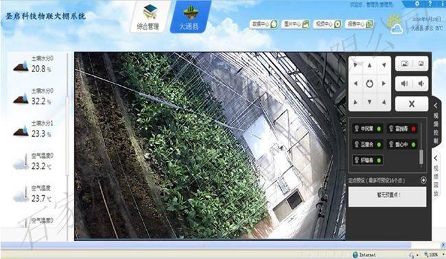 农业温室监控方案 温室种植温湿度环境远程控制