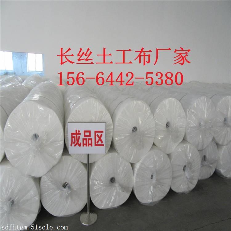 250克聚酯长丝土工布生产商