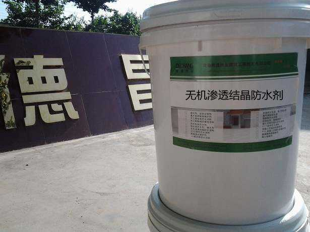 無機滲透結晶防水劑 混凝土防水滲透型保護
