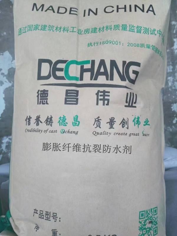 膨脹纖維抗裂防水劑 混凝土抗裂抗滲添加劑