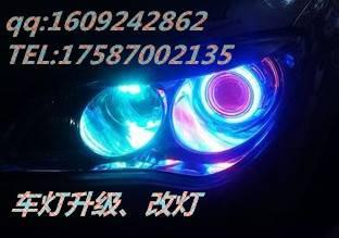 车灯改装升级氙气灯透镜改