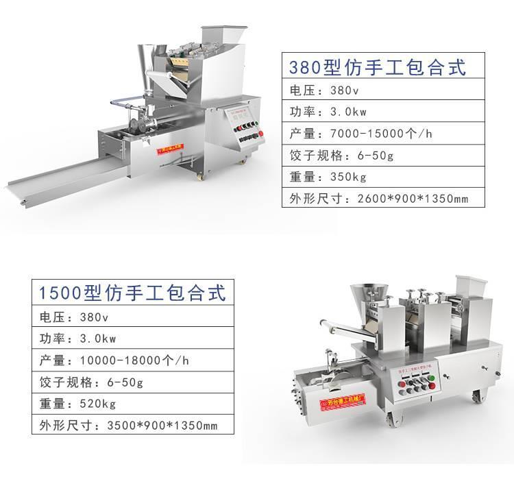 吉林1500型仿手工饺子机速冻水饺