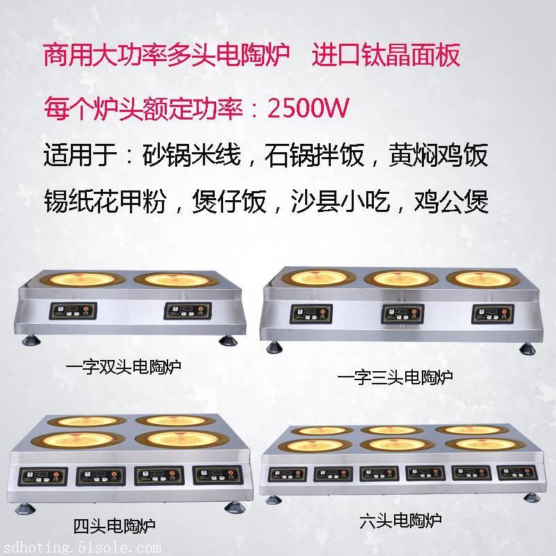 商用四眼电陶炉双灶三六头煲仔电磁炉砂锅米线石锅拌饭黄焖鸡钛晶