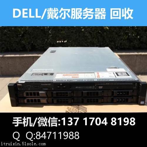 广州戴尔R730/R740/R630/R620服务器回收