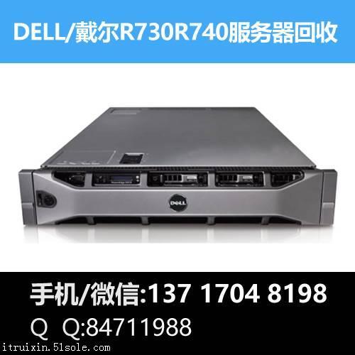 深圳高价回收戴尔R740服务器