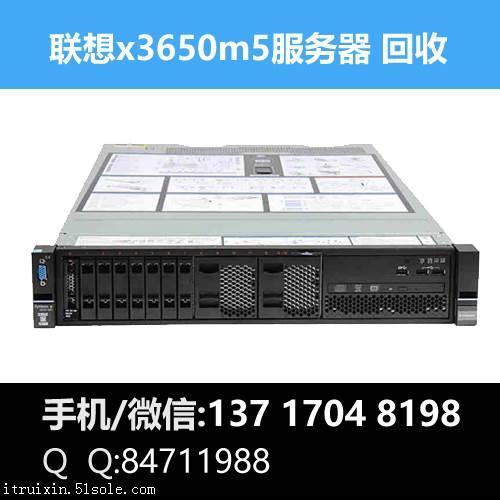 联想IBMX3650M5服务器回收