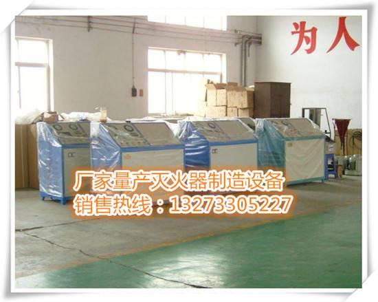 灭火器氮气灌装机 消防烘干机厂家 干粉灭火器充装机价格