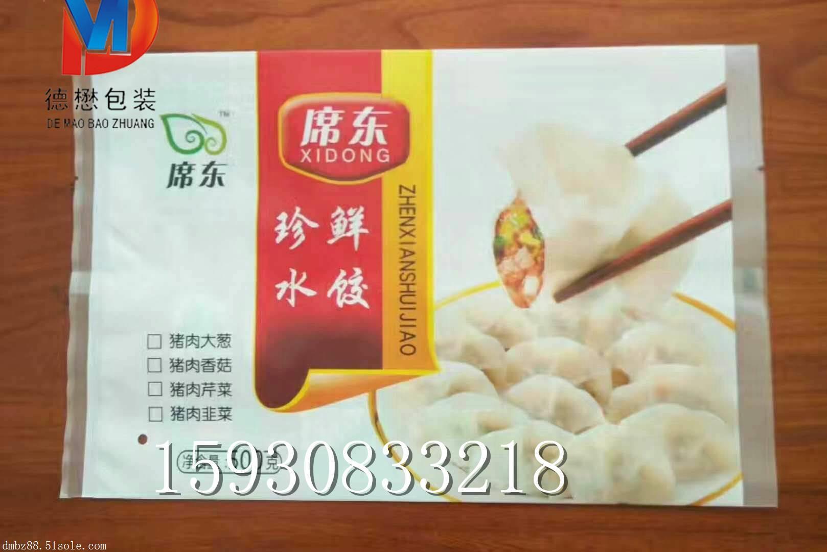 速冻食品汤圆水饺背封包装袋所用材质德懋告诉你